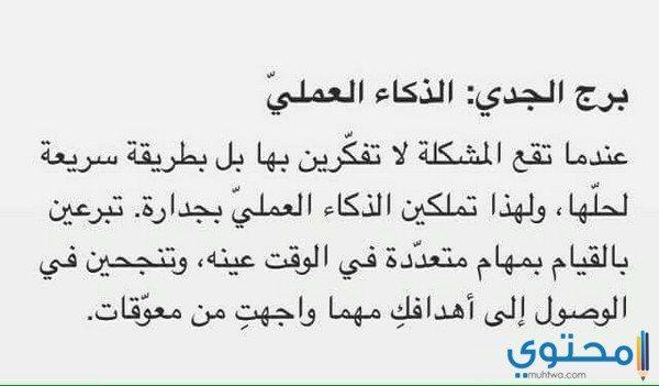 توقعات هالة عمر لبرج الجدي 2018