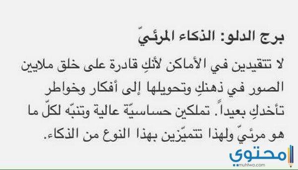 توقعات هالة عمر لبرج الدلو 2018