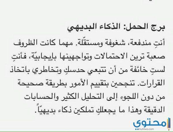 توقعات هالة عمر لبرج الحمل 2018