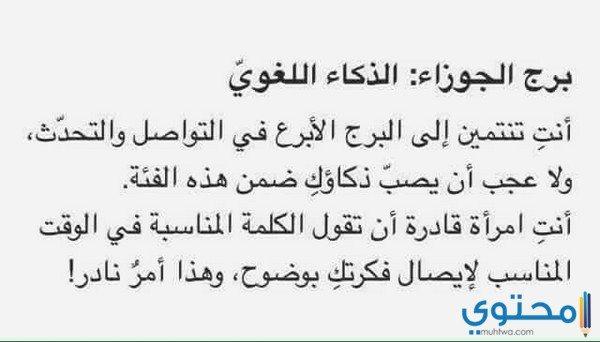 توقعات هالة عمر لبرج الجوزاء 2018