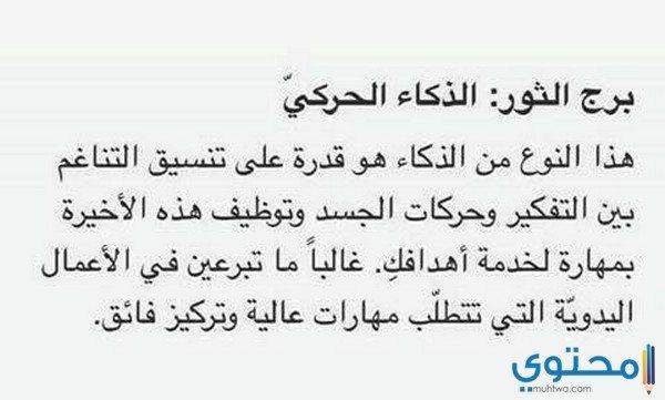 توقعات هالة عمر لبرج الثور 2018