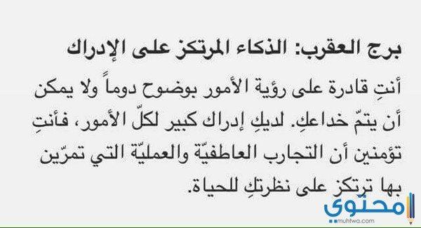 توقعات هالة عمر لبرج العقرب 2018