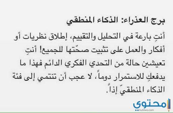 توقعات هالة عمر لبرج العذراء 2018