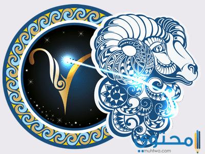 توافق وحظوظ برج الحمل مع ماغي فرح 2019