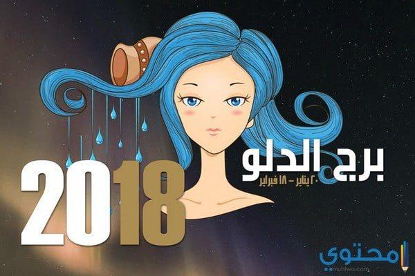 توقعات ماغي فرح لبرج الدلو 2018