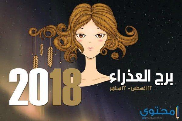 توقعات ماغي فرح لبرج العذراء 2018