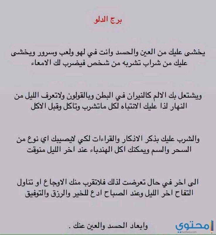توقعات عبير فؤاد لبرج الدلو 2018