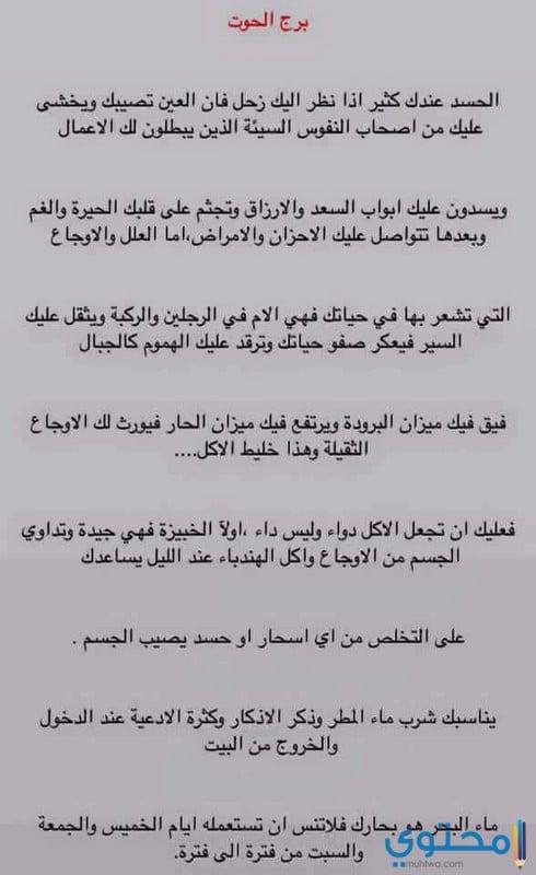 توقعات عبير فؤاد لبرج الحوت 2018