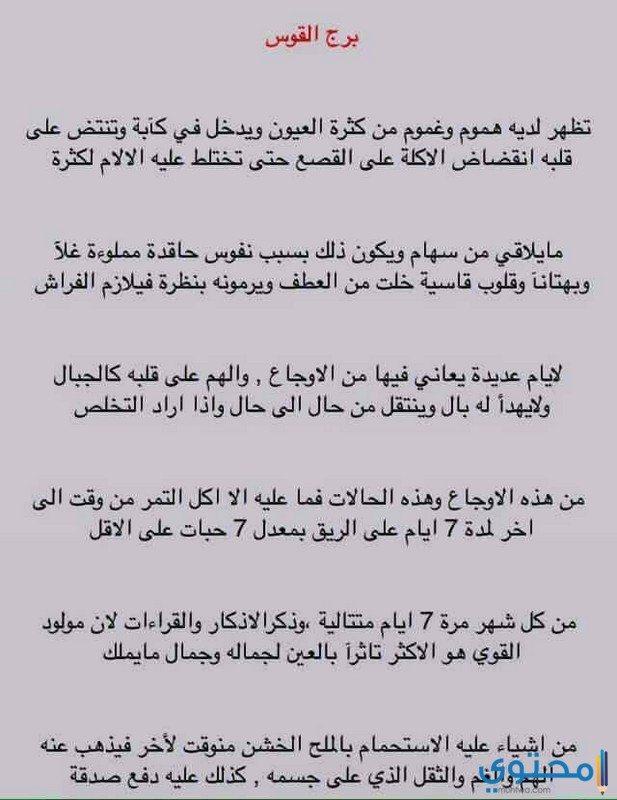 توقعات عبير فؤاد لبرج القوس 2018