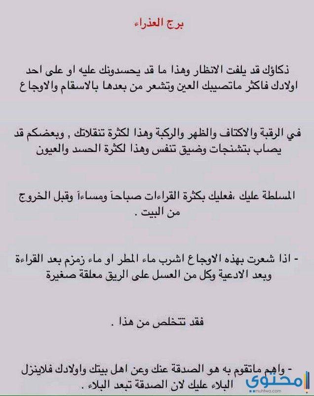 توقعات عبير فؤاد لبرج العذراء 2018