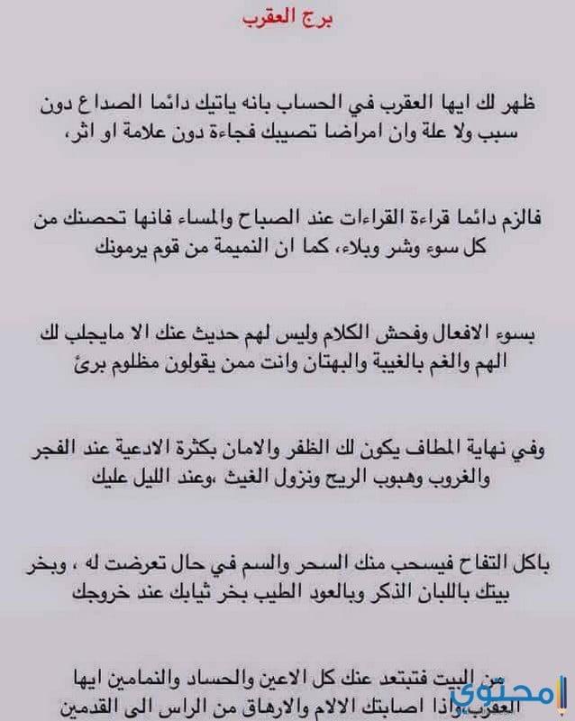 توقعات عبير فؤاد لبرج العقرب 2018