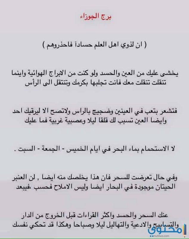 توقعات عبير فؤاد لبرج الجوزاء 2018