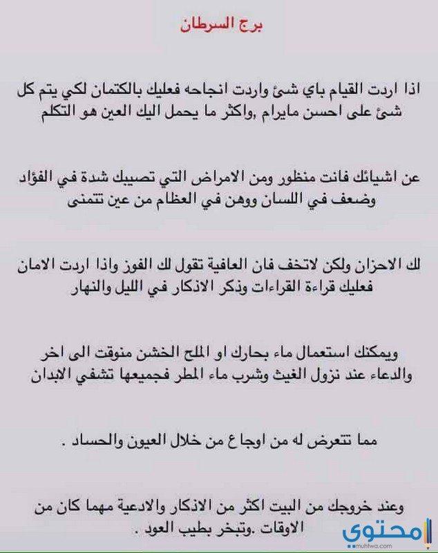 توقعات عبير فؤاد لبرج السرطان 2018