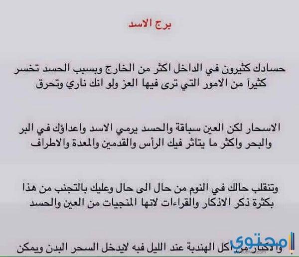 توقعات عبير فؤاد لبرج الأسد 2018
