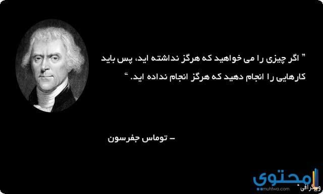 توماس جيفرسون