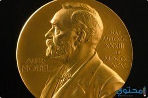 موضوع تعبير عن جائزة نوبل