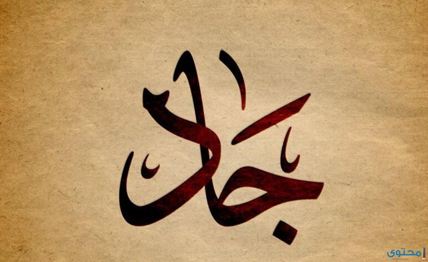 معنى اسم جاد وصفات من يحمله - موقع محتوى