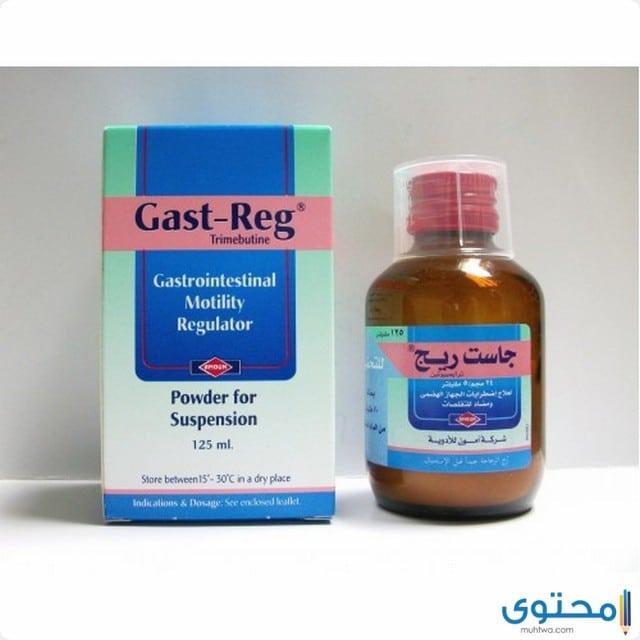 جاست ريج شراب Gast Reg لعلاج اضطرابات الهضم موقع محتوى