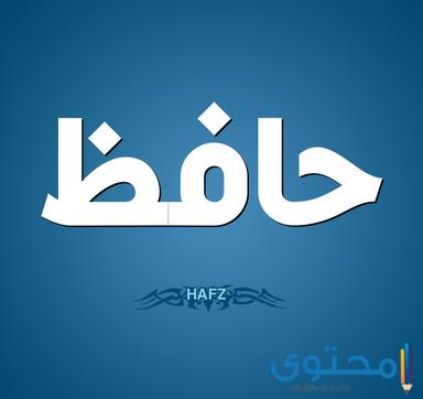 معنى اسم حافظ