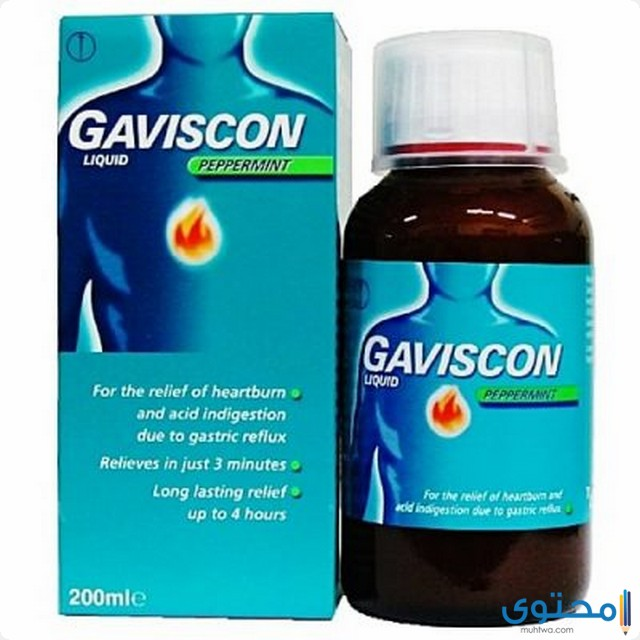 دواعي استعمال دواء جافيسكون