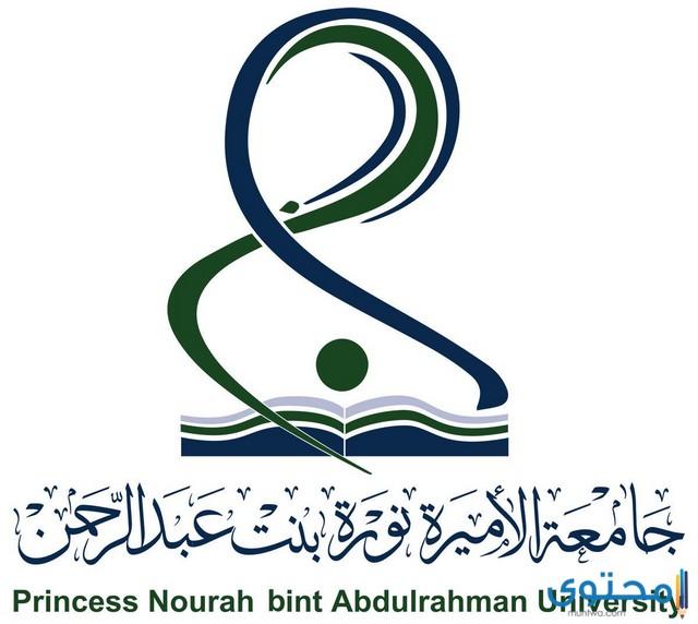 تسجيل دخول جامعة نورة