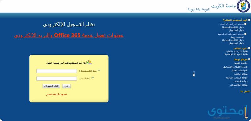 نسبة القبول في جامعة الكويت 2022 - 1443 - موقع محتوى