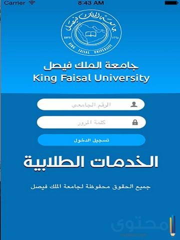 تطبيق جامعة الملك فيصل