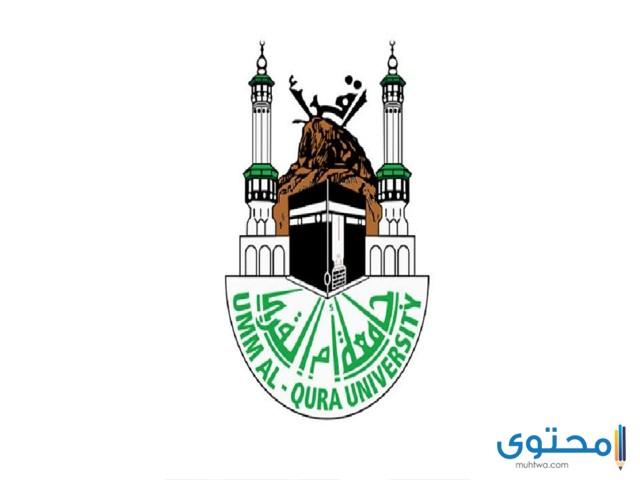 جامعة ام القرى بنات