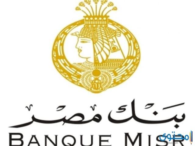 قروض بنك مصر للموظفين
