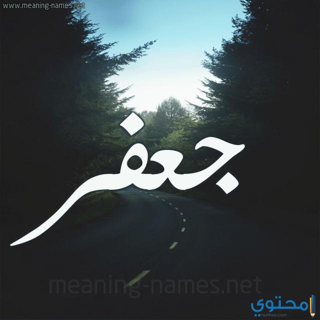 معنى اسم جعفر Gafar - تريندات