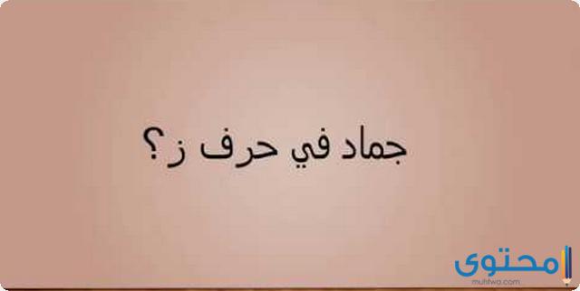 اسم جماد بحرف الزاي ز موقع محتوى