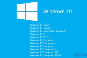 تعرف على جميع أنواع أنظمة التشغيل ويندوز