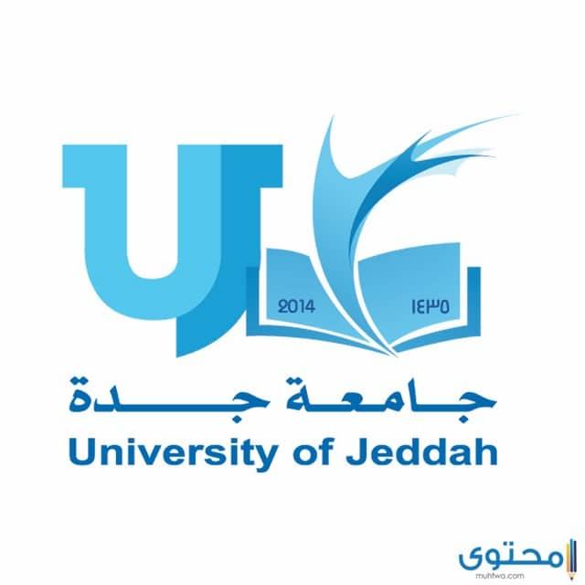 جميع تخصصات جامعة جدة 1442 موقع محتوى