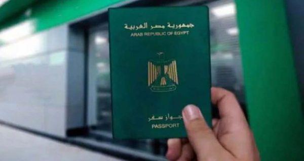 جوازات السفر المصرية