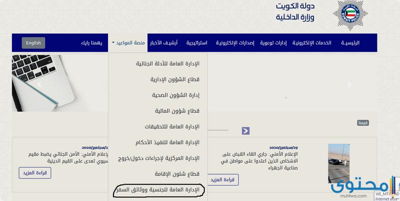 جوازات الكويت