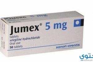 جوميكس Jumex مضاد للاكتئاب