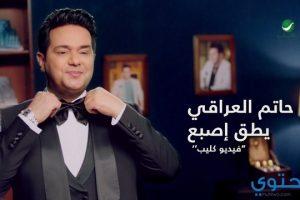 كلمات اغنية يطق اصبع حاتم العراقي 2018