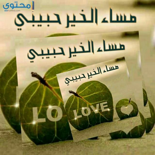حالات حب مسائيه