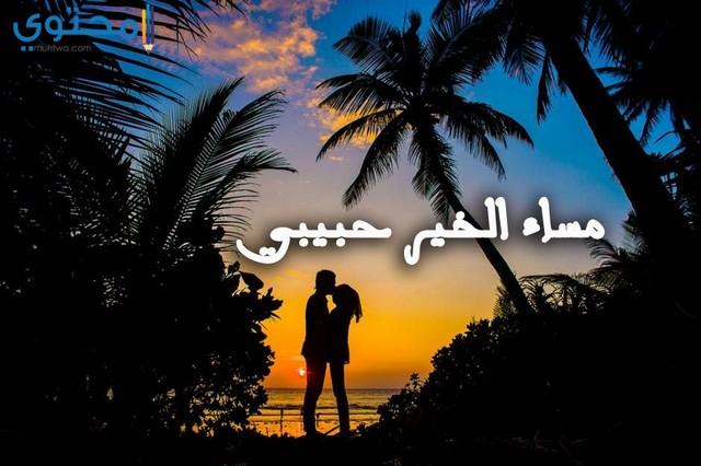 حالات مساء الحب