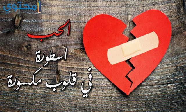 حالات حب حزينه