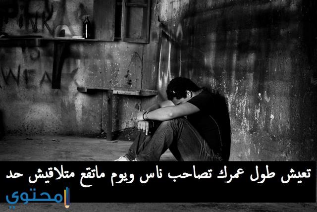 حالات حزينه مؤلمه