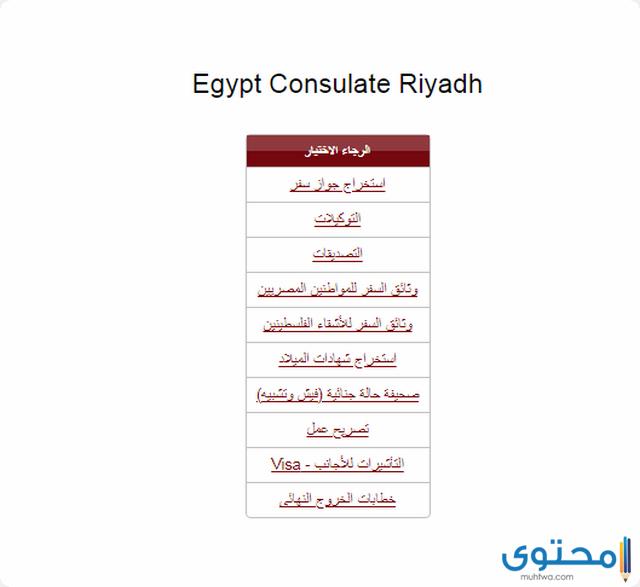 حجز موعد في السفارة المصرية
