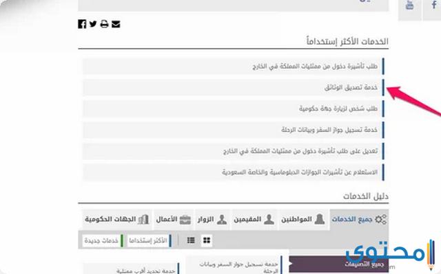 حجز موعد وزارة الخارجية