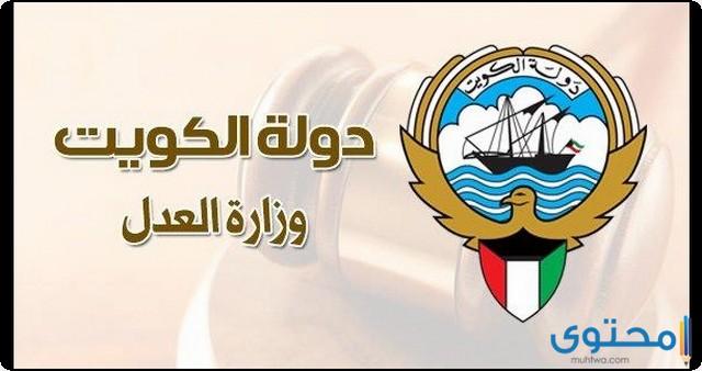 رابط حجز موعد وزارة العدل