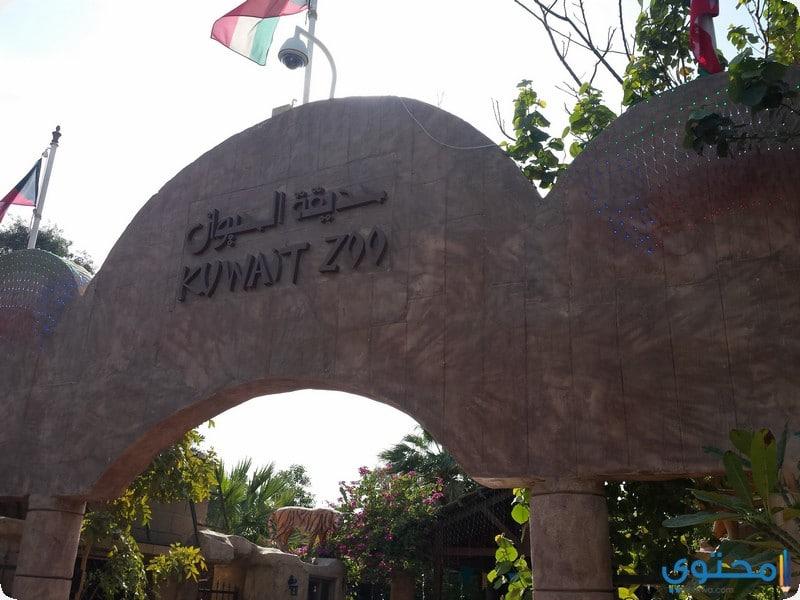 حديقة حيوان مدينة الكويت