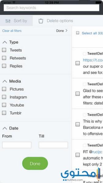 حذف جميع تغريدات تويتر