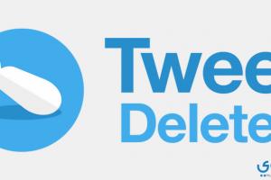 كيفية حذف جميع تغريدات تويتر في آن واحد