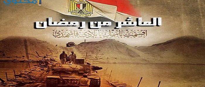 رسائل وكلمات تهنئة بمناسبة ذكري حرب 6 أكتوبر