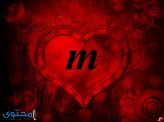 صور حرف M موقع محتوى