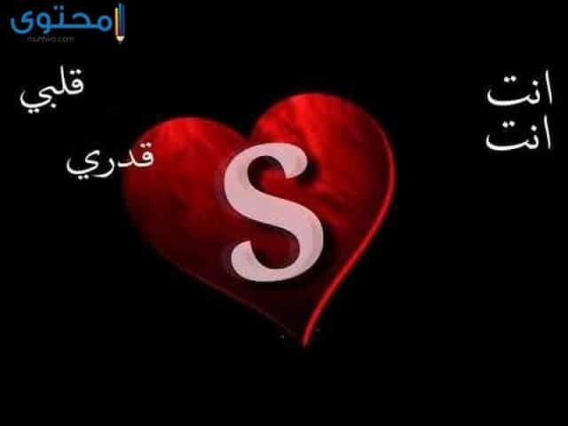 اجمل حرف s في قلب